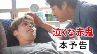 「泣くな赤鬼」の動画