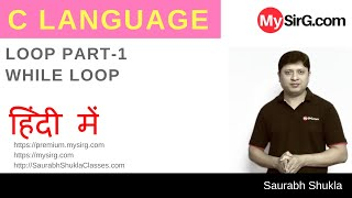 Download Youtube: Lecture 7 Loops in C Part 1 Hindi