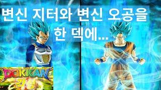 [폭렬격전 글판 과금 #487] 변신 지터 돗칸!!! 변신 오공과 꿈의 공연(共演)!!!(Transformation Vegeta & Goku!!)