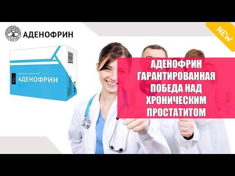 Népi kezelések a prosztatitis gyógynövényekhez