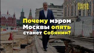 Почему мэром Москвы опять станет Собянин?