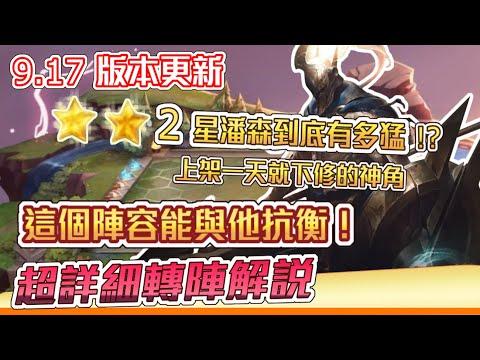 【聯盟戰棋】9.17潘森最新改動 超詳細轉陣解說 (轉貼)