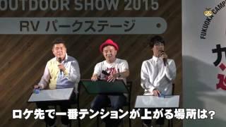 公式ゴリけん・パラシュート部隊ステージおもしろシーン福岡キャンピングカー&アウトドアショー2015|テレビ西日本