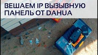 Новое видео, на втором канале - Монтаж вызывной IP панели от DAHUA