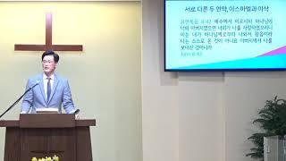 """갈라디아서 강해(15) """"서로 다른 두 언약 이스마엘과 이삭"""""""