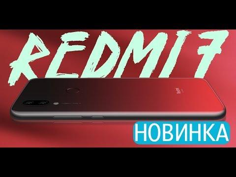 Новый Redmi 7 | Итоги презентации!