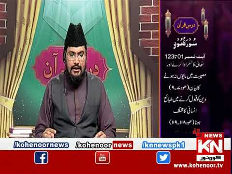 Darse Quran 04 May 2020 | Kohenoor News Pakistan