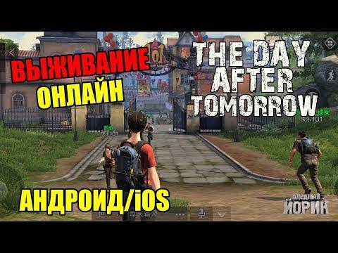 THE DAY AFTER TOMORROW [ANDROID/iOS] - ОНЛАЙН ВЫЖИВАЛКА ПО-КИТАЙСКИ