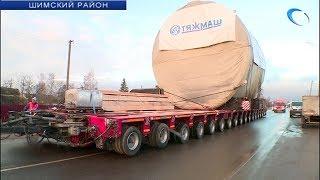 Новгородские энергетики сегодня начали спецоперацию по сопровождению крупногабаритного груза