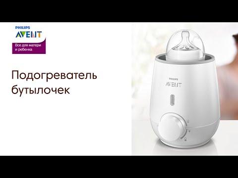 Philips Avent подогреватель бутылочек электрический для детского питания