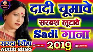 Sharda Sinha Ka Vivah Geet - Download this Video in MP3, M4A, WEBM, MP4, 3GP