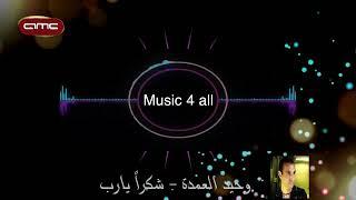 تحميل اغاني وحيد العمدة - شكراً يارب MP3