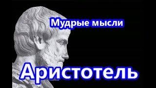 Мудрые мысли.  Аристотель