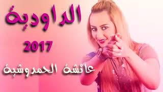 تحميل اغاني Daoudia ♣ Aicha Lhamdouchia ???? الداودية ♬ عايشة الحمدوشية MP3