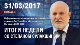 «Итоги недели со Степаном Сулакшиным». 31 марта 2017 г.