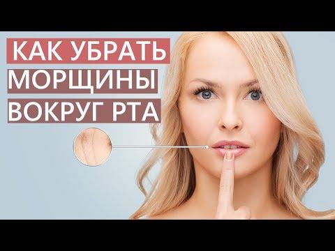 🔥Кисетные морщины 🔥Как убрать морщины вокруг рта 👄