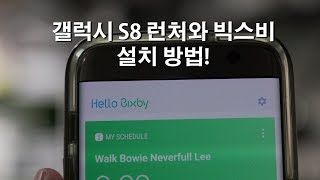 Bixby APK For All Android Devices-2018 Link Address