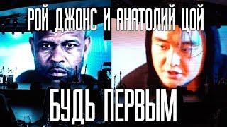 Рой Джонс и Анатолий Цой - Будь Первым