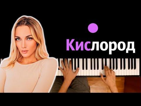 Mary Gu - Кислород ● караоке | PIANO_KARAOKE ● ᴴᴰ + НОТЫ & MIDI