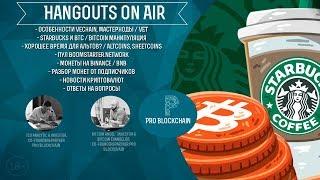 18+ Особенности VeChain / Starbucks и btc