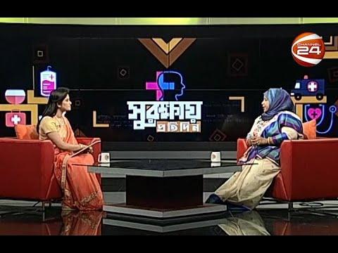 সুস্থ দাঁত, নির্মল হাসি | সুরক্ষায় প্রতিদিন | 25 October 2020