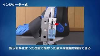 荷重調節装置 Ver.2 使用方法