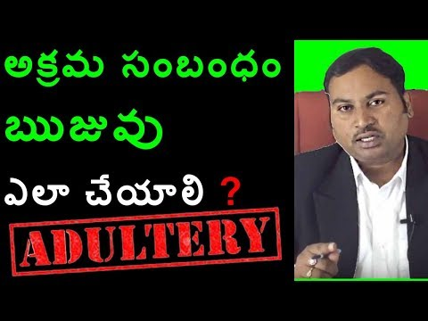 2019 - How To Prove Adultery In Court In India - Evidence To Prove Adultery - Adultery Law In India