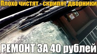 Плохо чистят (прилегают) дворники. Скрипят (дребезжат). РЕМОНТ ЗА 40 рублей!