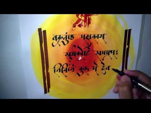 #Calligraphy#How to write Marathi Calligraphy#Devanagari Font Calligraphy