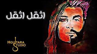 تحميل و مشاهدة Abdulaziz Al Arouj & Rahaf Guitara – Ethkal  عبدالعزيز العروج و رهف جيتارا - اثقل  2018 MP3