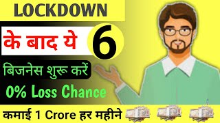6 Business ideas Start after LOCKDOWN - Earn More Than 1 Crore Per Month | Business idea 2020
