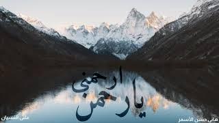 """تحميل اغاني Hany Hassan El Asmar _ Alty El Nesyan """"Prayer"""" (Audio هاني حسن الاسمر _ دعاء """"علتي النسيان"""" (كلمات MP3"""
