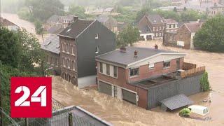 Это катастрофа: Европа на глазах уходит под воду - Россия 24