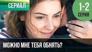 ▶️ Можно мне тебя обнять? 1 серия, 2 серия   Сериал / 2017 / Мелодрама