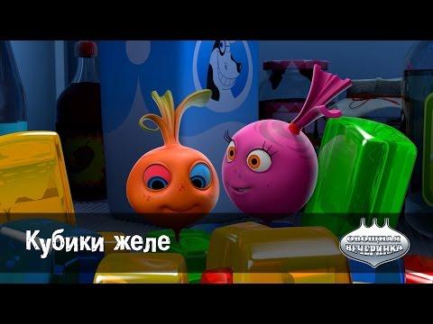 Мультфильм детям -  Овощная ВЕЧЕРИНКА – Кубики желе - серия 66