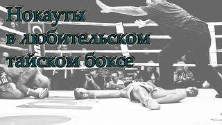 Нокауты в любительском тайском боксе