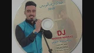 تحميل اغاني فرقة النورس نديم شنان 2019 سالونكي MP3