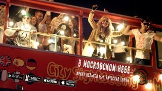 В Московском Небе | Ирина Нельсон feat. Вячеслав Тюрин