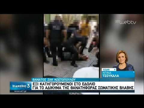 'Εξι οι κατηγορούμενοι για τον φόνο Ζ.Κωστόπουλου | 21/01/20 | ΕΡΤ