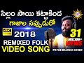 Sillam Sai Katta Kinda Gajula Sappuduro Remixed Folk Video Song | Patas Balveer Singh | DRC video download