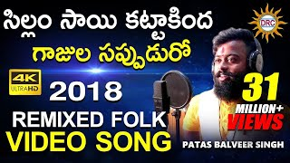 Sillam Sai Katta Kinda Gajula Sappuduro Remixed Folk Video Song 2018 | Patas Balveer Singh | DRC