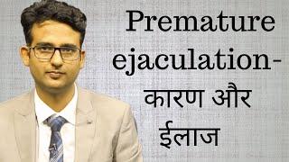 Premature ejaculation- symptoms, and treatment (in Hindi/Urdu). शीघ्रपतन - लक्षण और इलाज