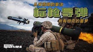 【军武MINI】美新式单兵导弹专打主战坦克 ---  标枪导弹