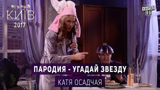 Угадай Звезду с Катей Осадчей - Пародия от Вечернего Киева