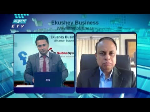 Ekushey Business || একুশে বিজনেস || 03 March 2021 || ETV Business