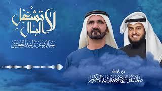 """"""" تأملات """" لا تشغل البال - مشاري راشد العفاسي تحميل MP3"""