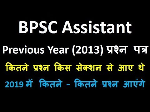 BPSC Assistant 2013 का प्रश्न पत्र   BPSC Assistant Previous year - 2013 Question Paper  