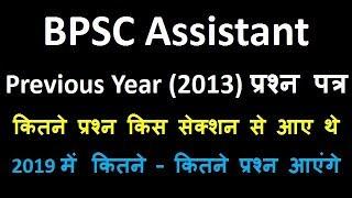 BPSC सहायक बहुत आसान है EXAM PATTERN/SYLLABUS