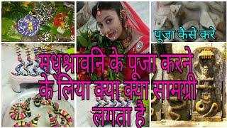 मधुश्रावणी पूजा कैसे करे क्या क्या सामान लगता पूर्ण सुचना |madhusharwani pooja kese kare kon karta