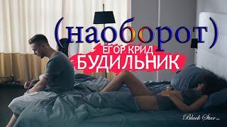 Егор Крид   Будильник ( Наоборот)